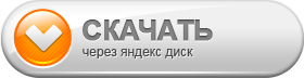 [Image: download_yandex.png]